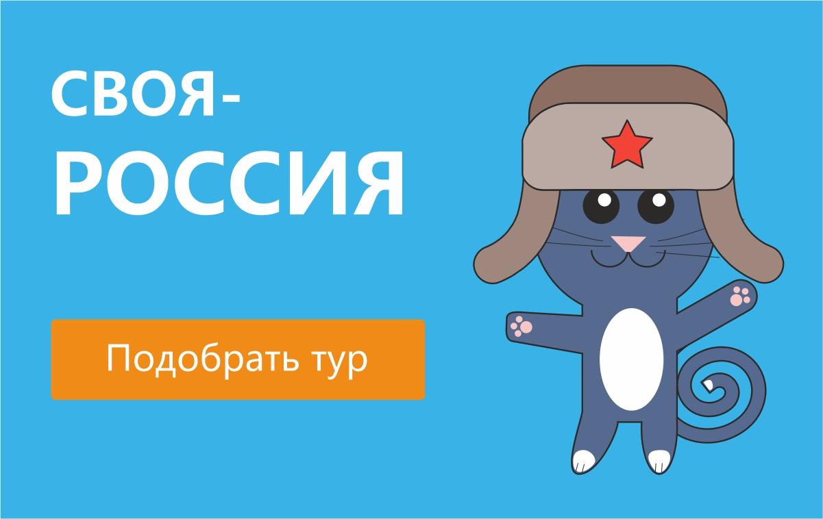 Все туры по России Тут