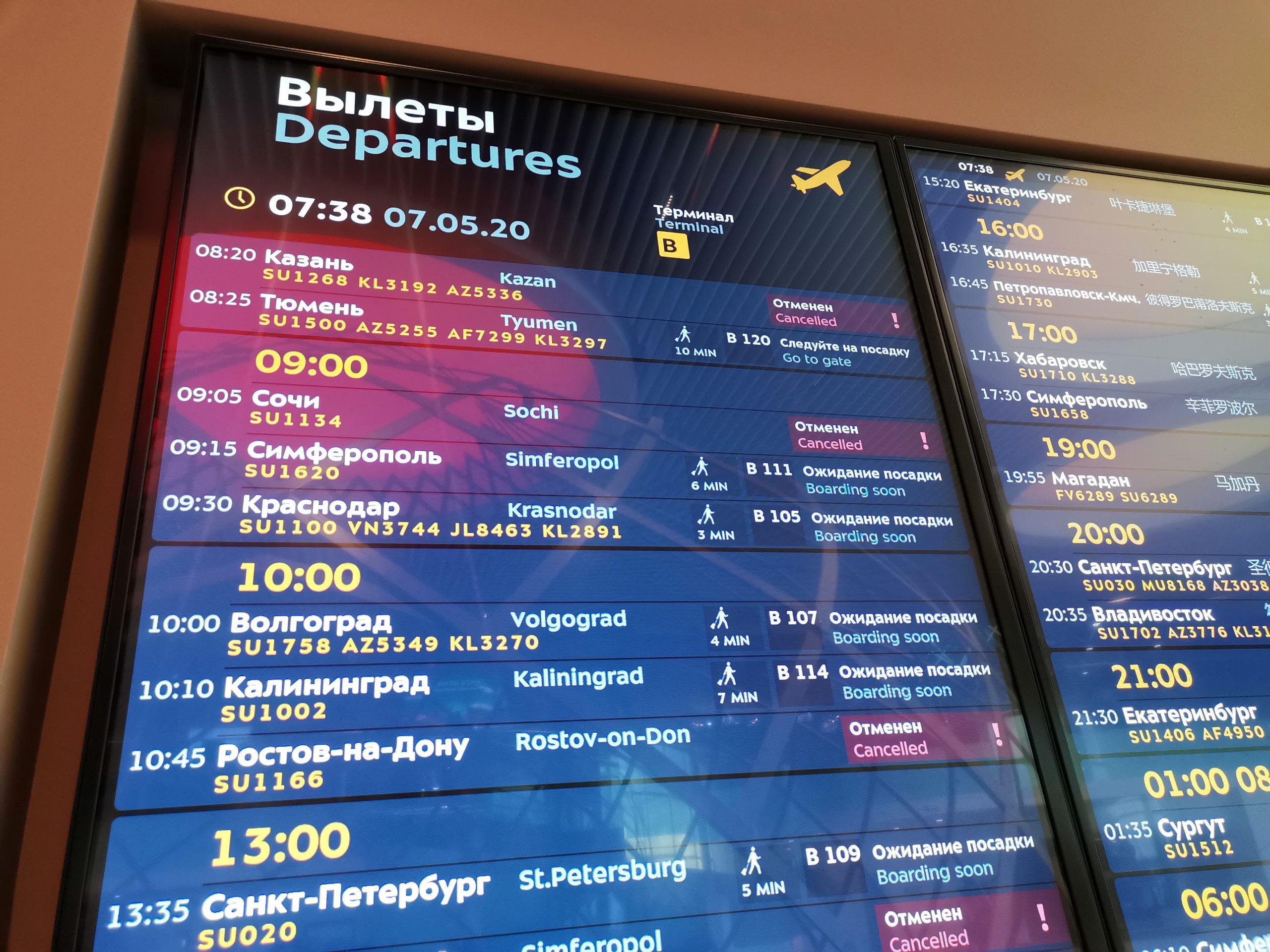 много рейсов отменено