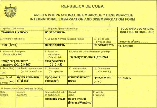 Кубинская миграционная карта