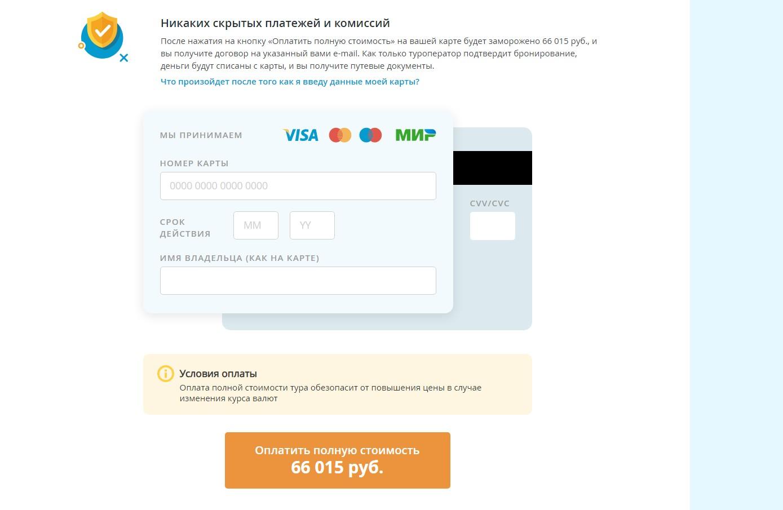 Оплата тура безопасным онлайн-платежом банковской картой