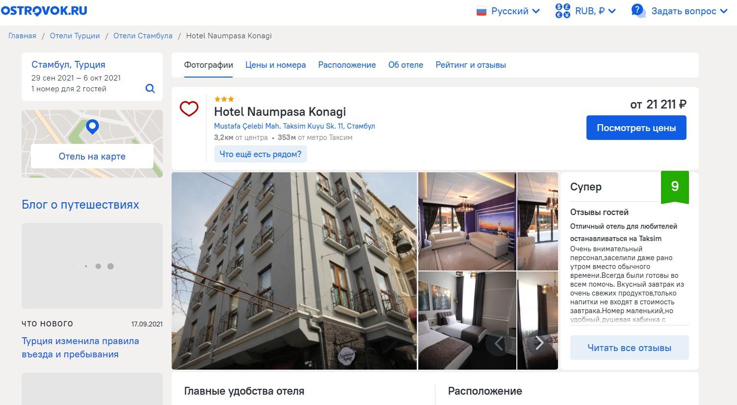 Выбранный отель на сайте туроператора