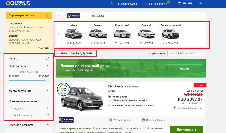 Указываем нужные данные в поисковом фильтре, выбираем класс авто