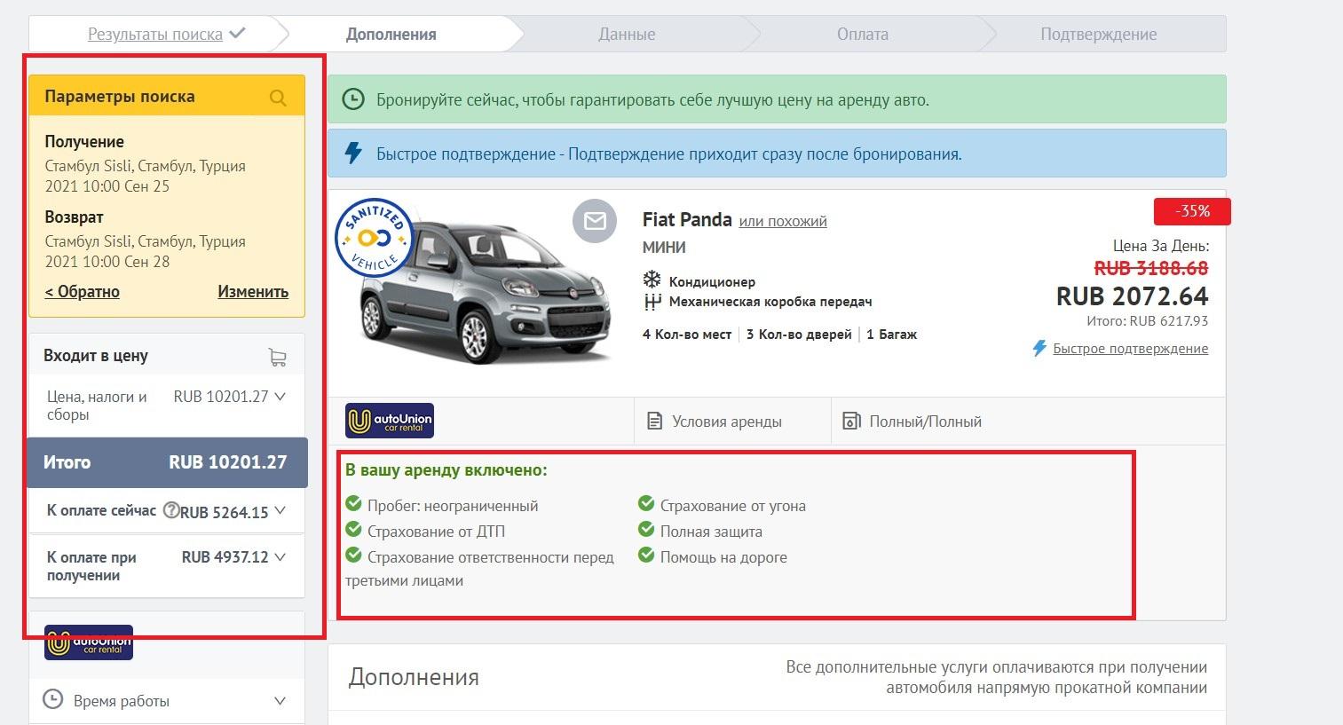 Детали аренды машины на странице бронирования авто