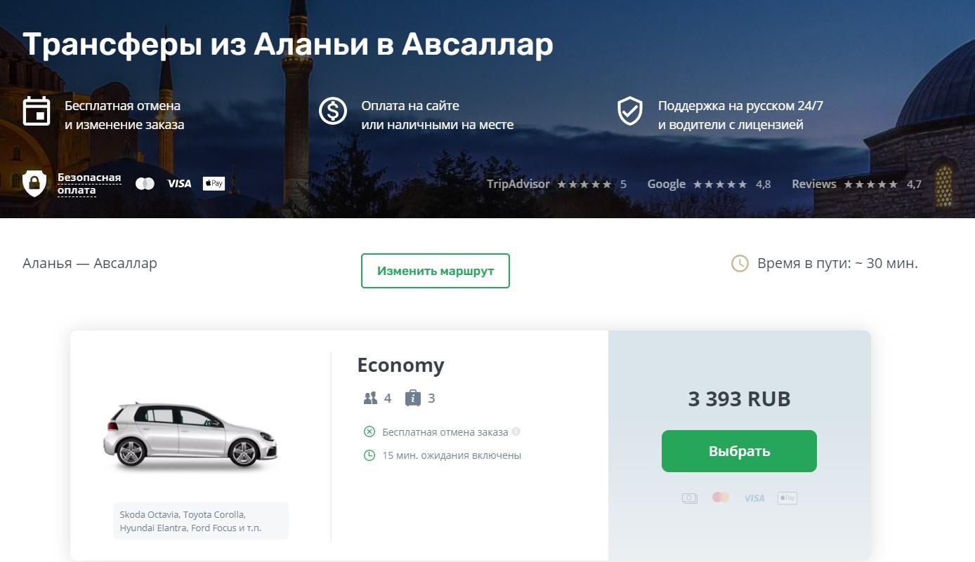 Выбираем авто, справа указаны цены по выбранному маршруту