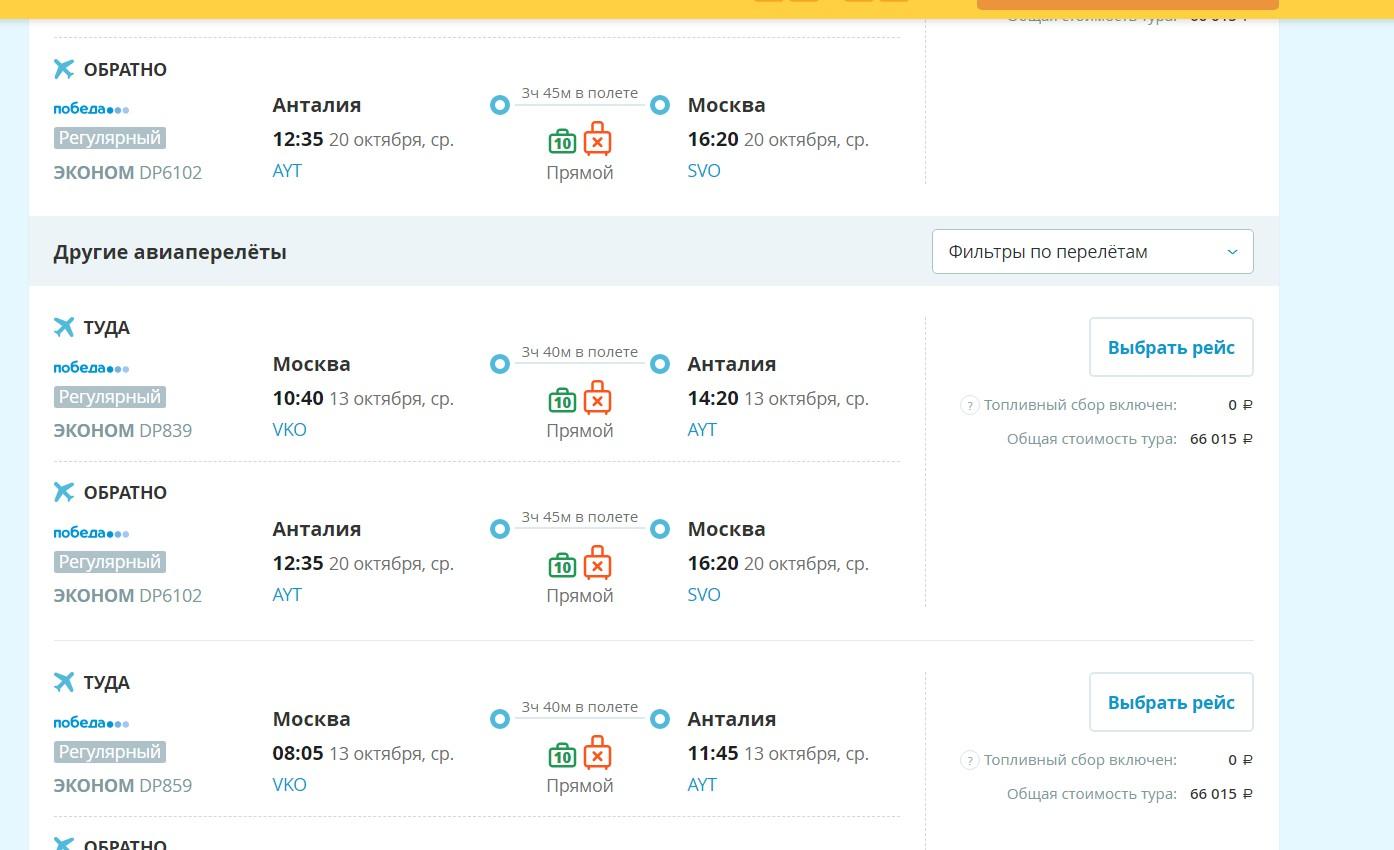 На странице бронирования данного тура можно выбрать удобный рейс