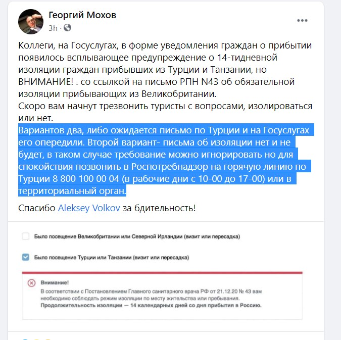 Комментарий Георгий Мохов