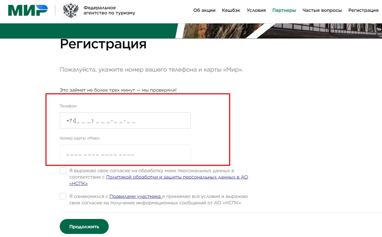 Регистрация карты МИР