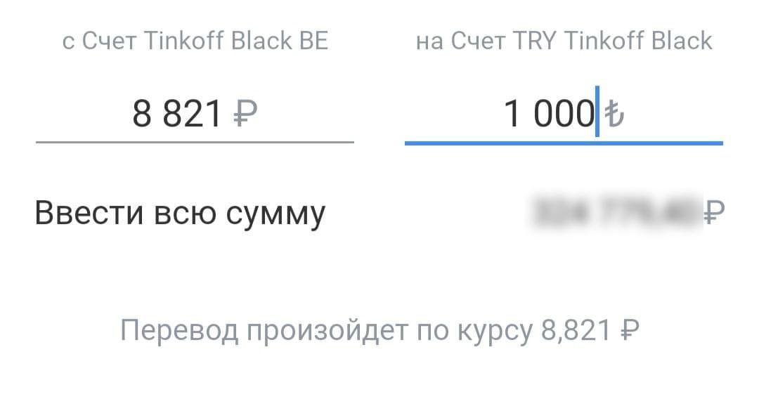 Обмен рублей на лиры в приложении