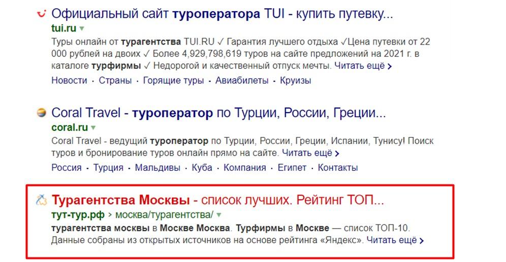 ТОП-5 Яндекса