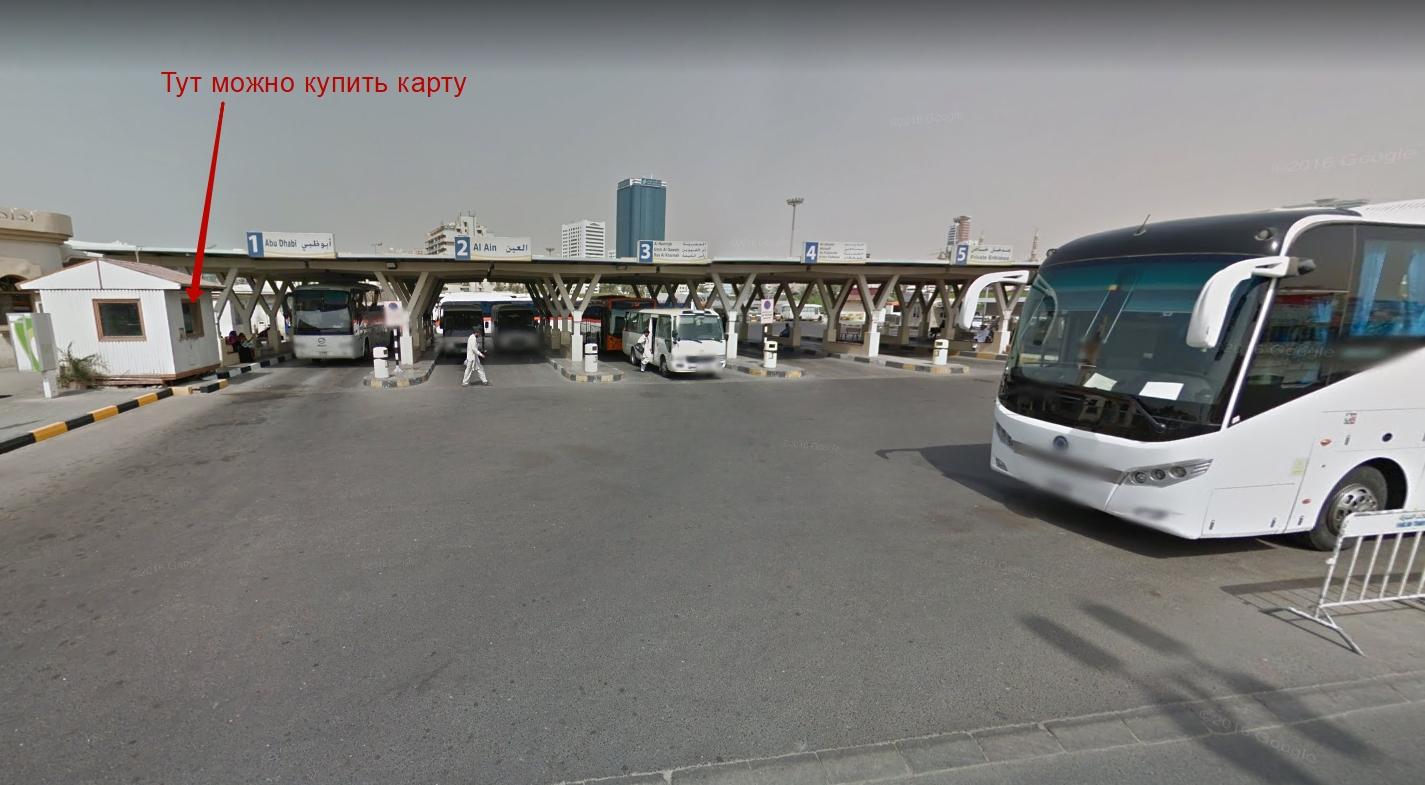 Автовокзал Jubail Bus Terminal