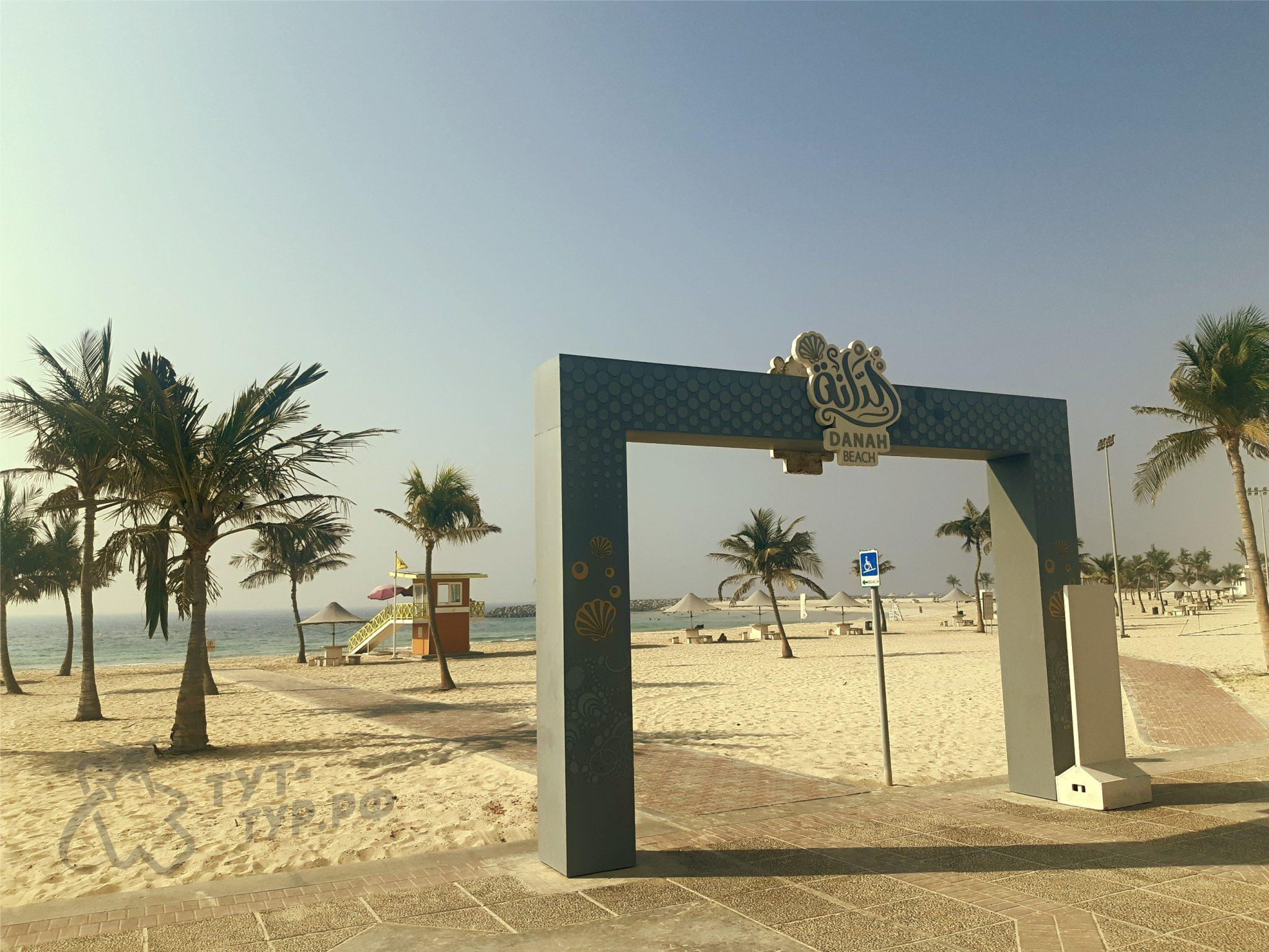 Вход на пляж в комплексе Al Mamzar