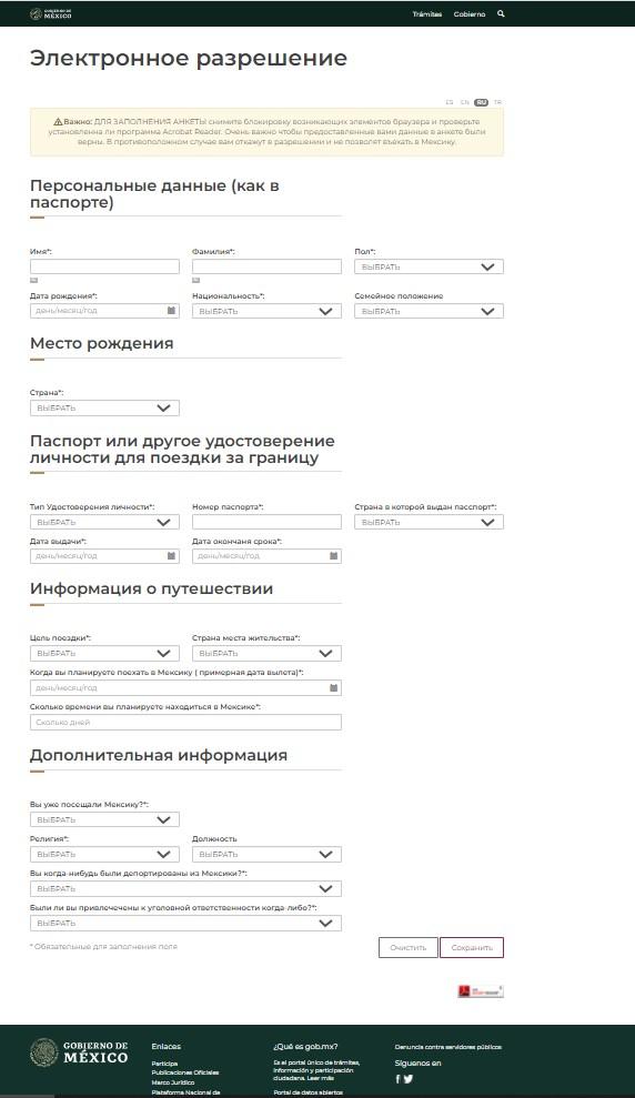 Скриншот электронной анкеты с официального сайта