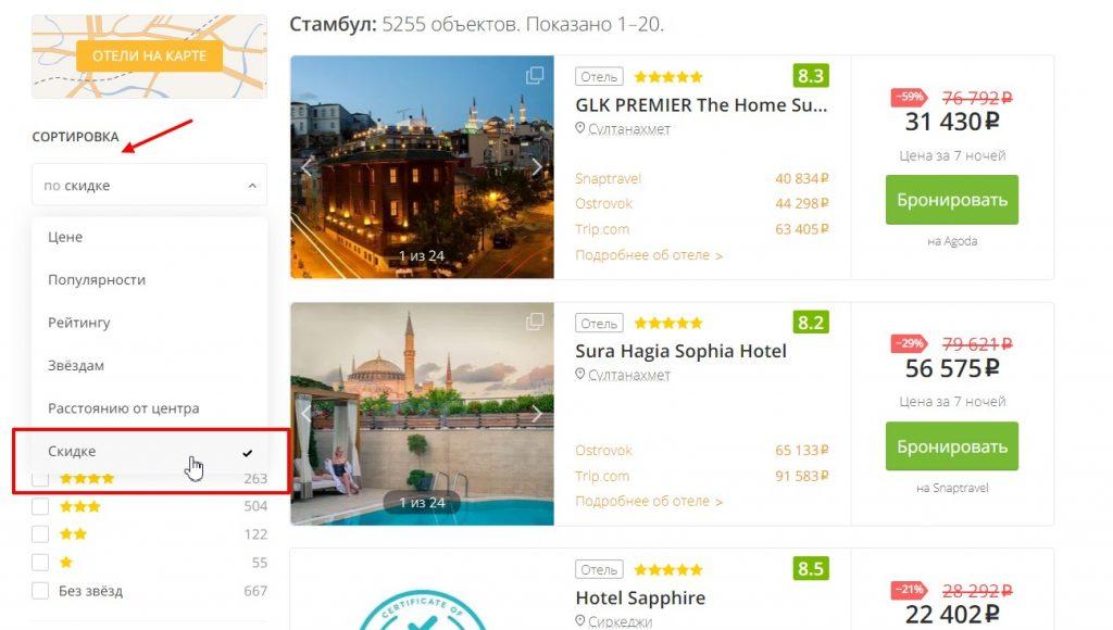 Скидки на отели в Стамбуле