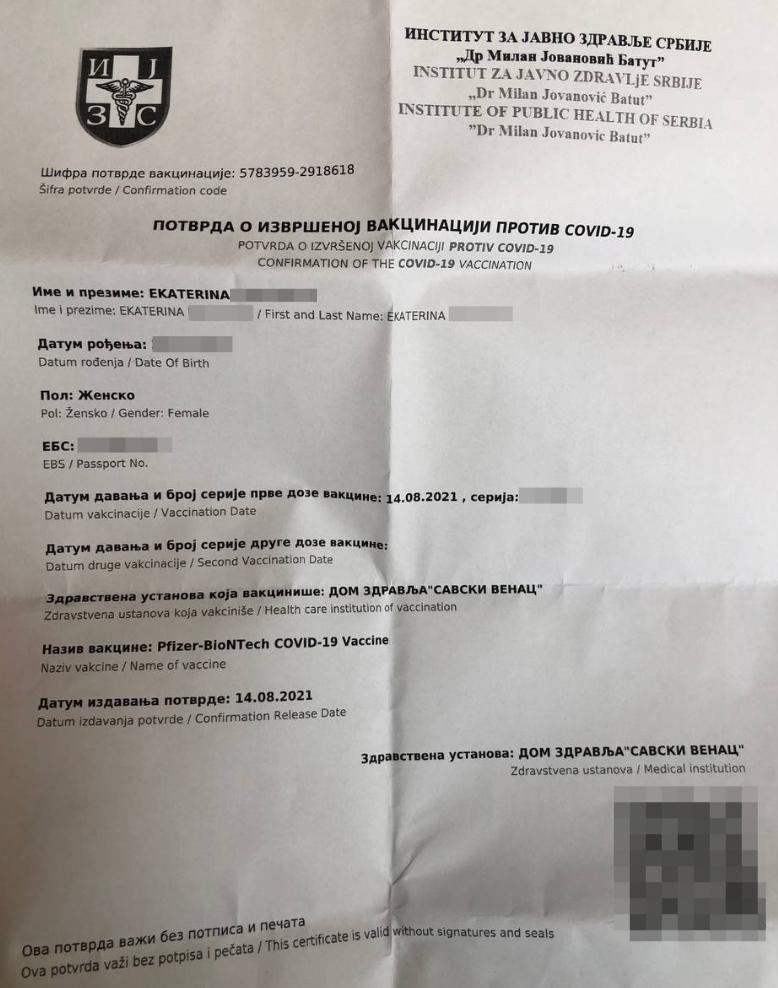 Бумага, которую выдают в Белграде после первой дозы