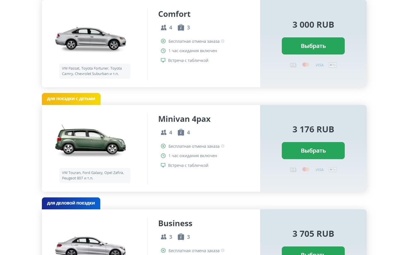 На сайте представлен большой парк авто, от бюджетного до премиум-класса