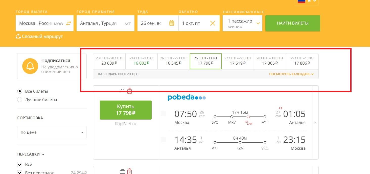 Календарь низких цен поможет выбрать выгодные авиабилеты в Турцию