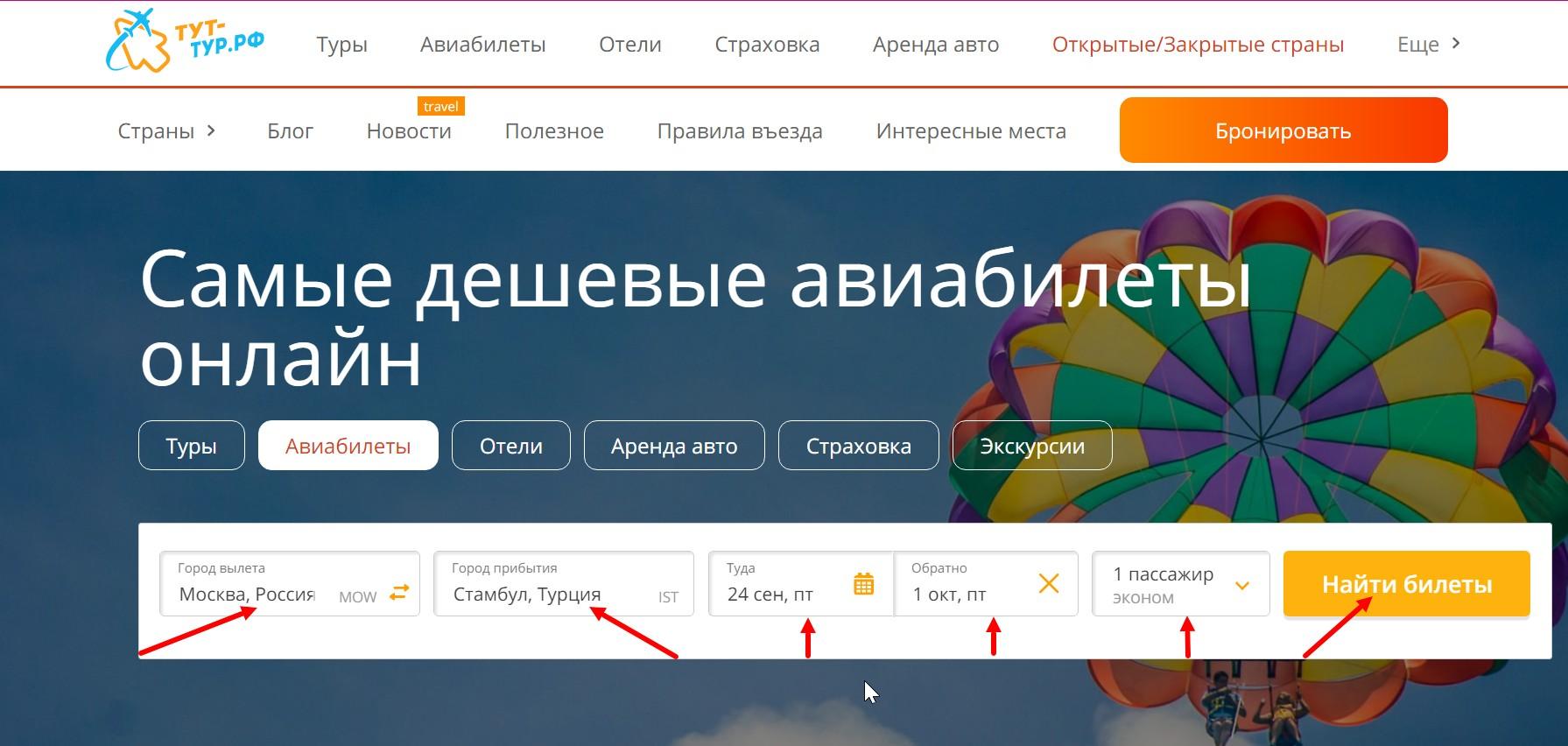 Пример поиска авиабилетов на Тут-Тур.рф