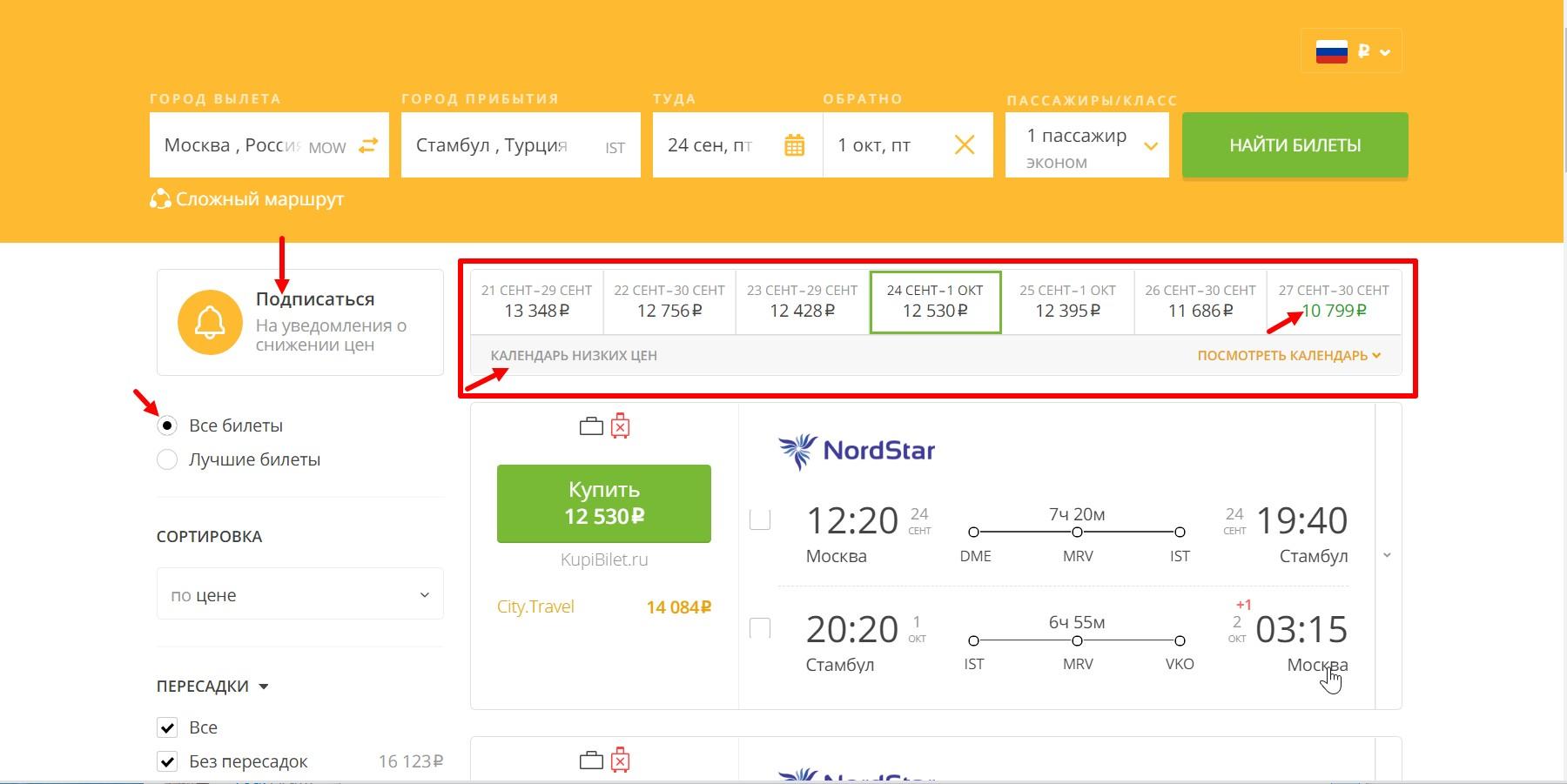 Пример поиска авиабилета из Москвы в Стамбул с календарем цен
