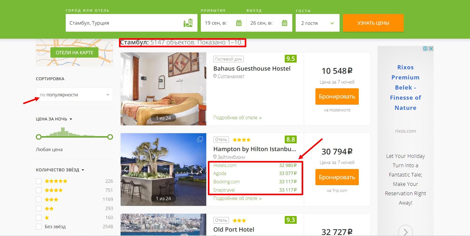Пример поиска самой низкой цены на отель в Стамбуле