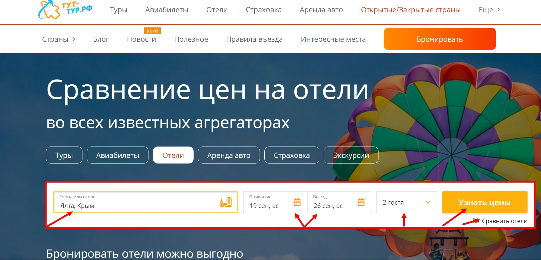 Пример поиска отеля в Крыму
