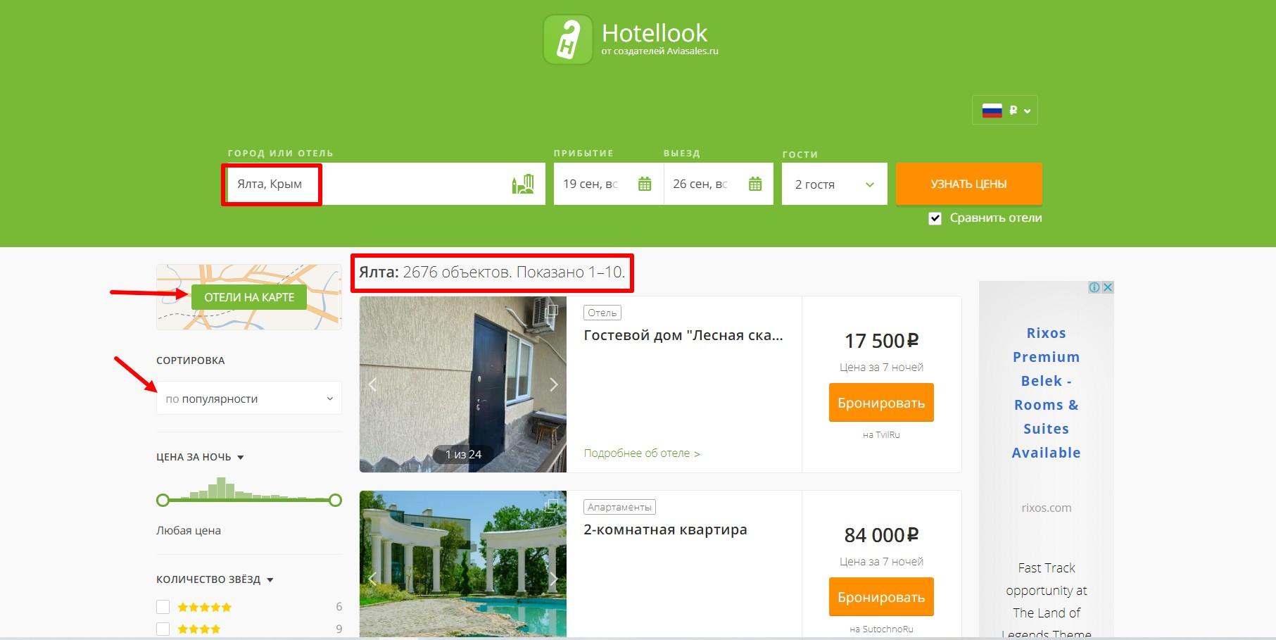 Результат поиска отелей в Ялте