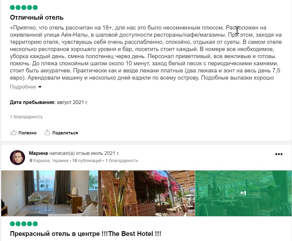 Отзывы об отеле на Кипре