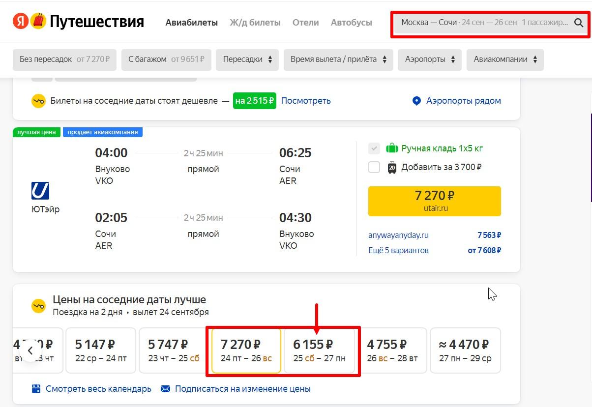 Результат поиска авиабилетов с календарем цен
