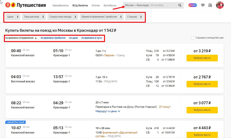 Результат поиска билетов Москва-Краснодар