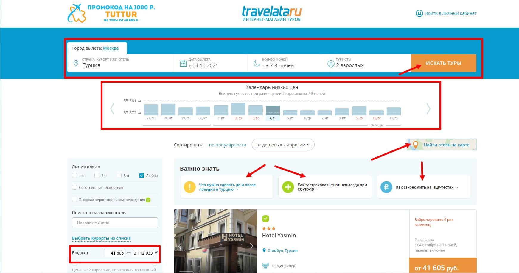 Результат поиска тура в Турцию