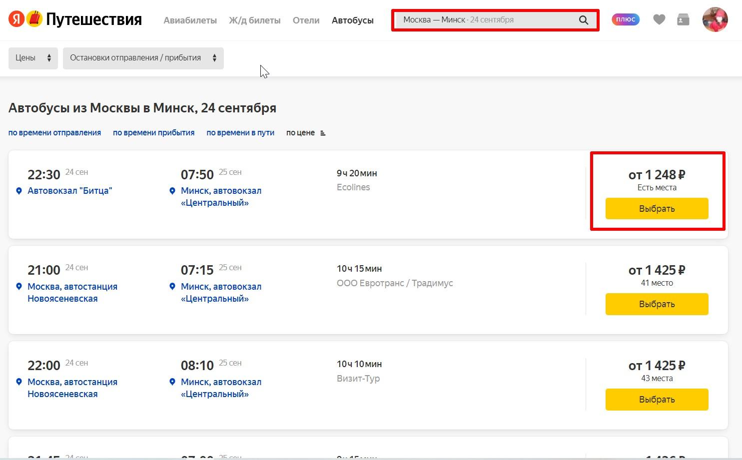 Результат поиска билета на автобус Москва-Минск