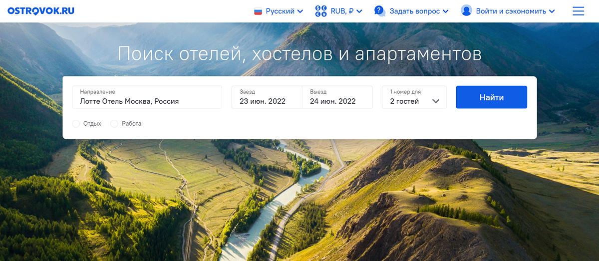 Бронирование отелей через Ostrovok.ru