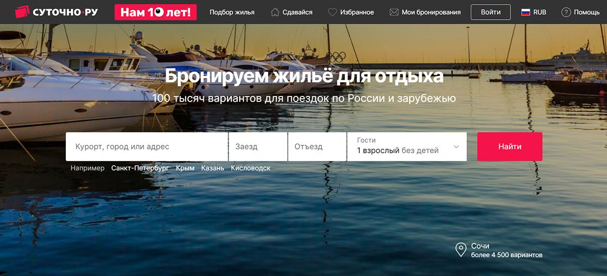 Бронирование квартир и апартаментов через «Суточно.ру»